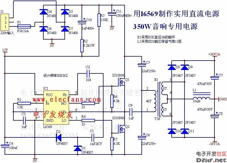 350W音响专用电源电路