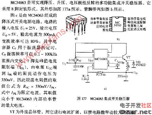 mc34063集成开关稳压器电路图