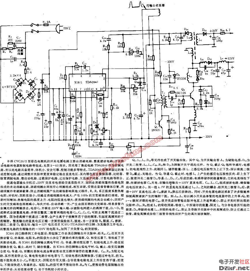 2型机开关稳压电源电路原理图-丰泽 ITT CVC20 2型机开关稳压电源图片