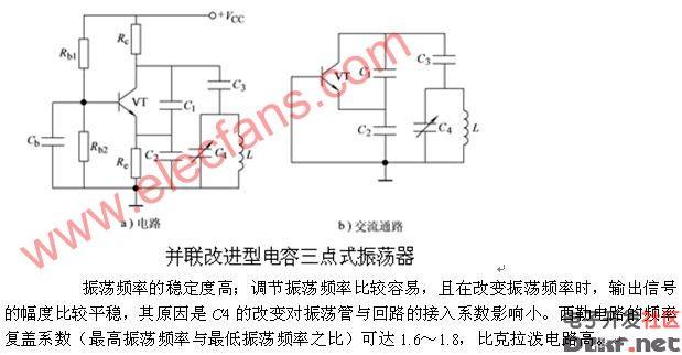 并联改进型电容三点式振荡器原理及电路
