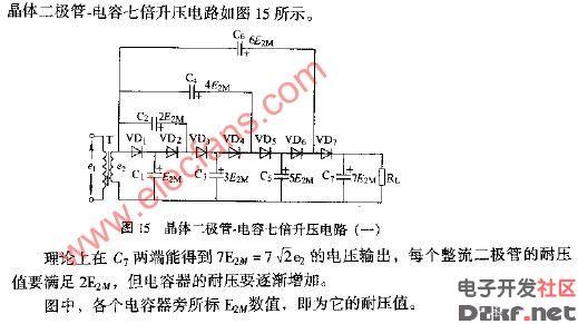 晶体二极管.电容七倍升压电路(一)