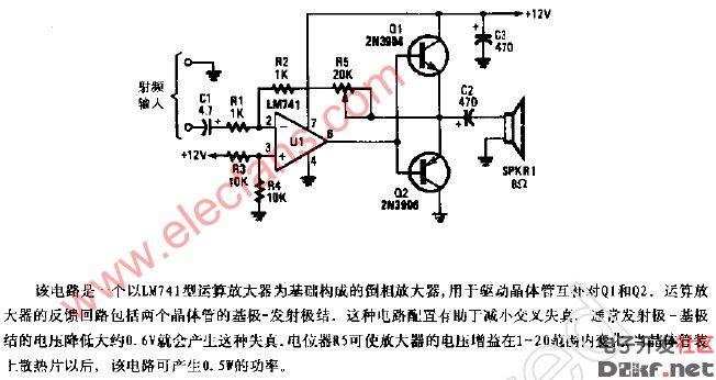 音频功率放大器