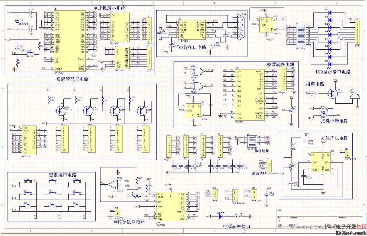 单片机实验板电路原理图