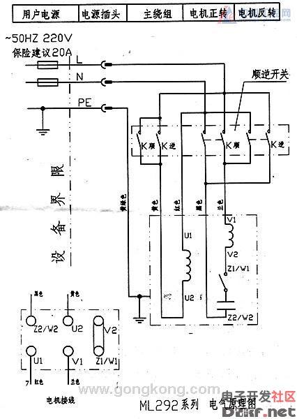 单相电机正反转电路图