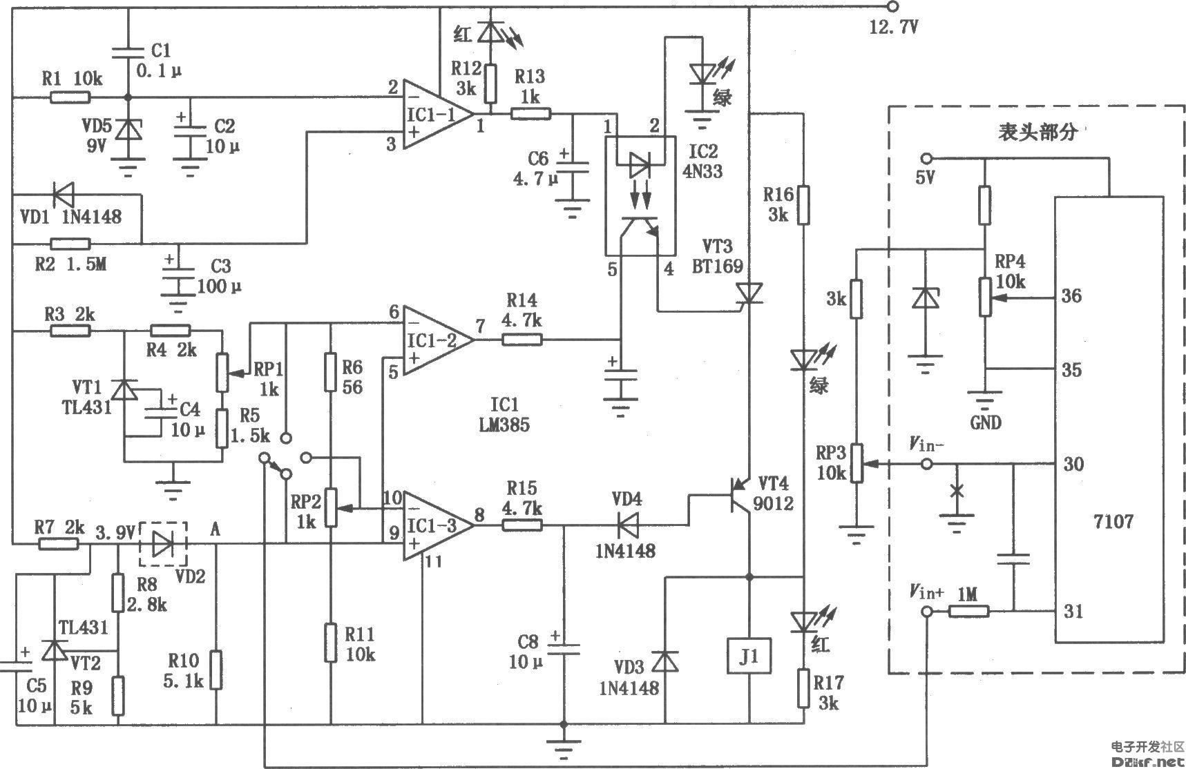 冰箱电子温控器