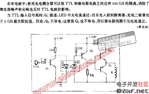 ttl电路和继电器电路之间的光电隔离电路