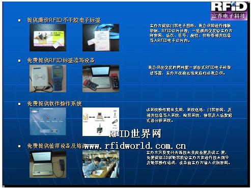 演唱会RFID电子防伪门票一条龙服务方案