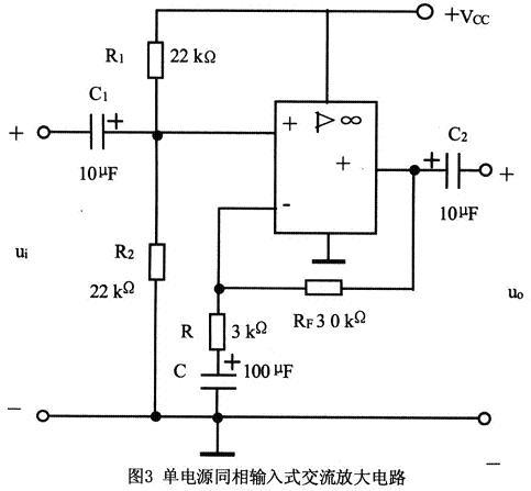 集成运算放大器构成交流放大电路的设计