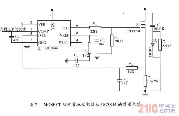 基于uc3844的反激开关电源设计