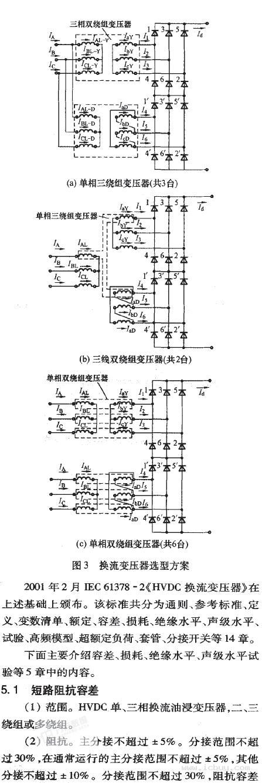 高压直流换流变压器结构,标准及试验(下)