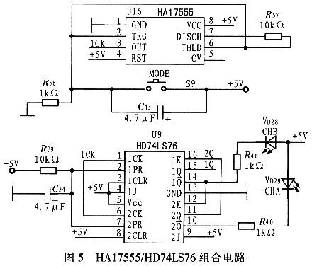 由555定时器及16位双稳态jk触发器74ls76的组合电路