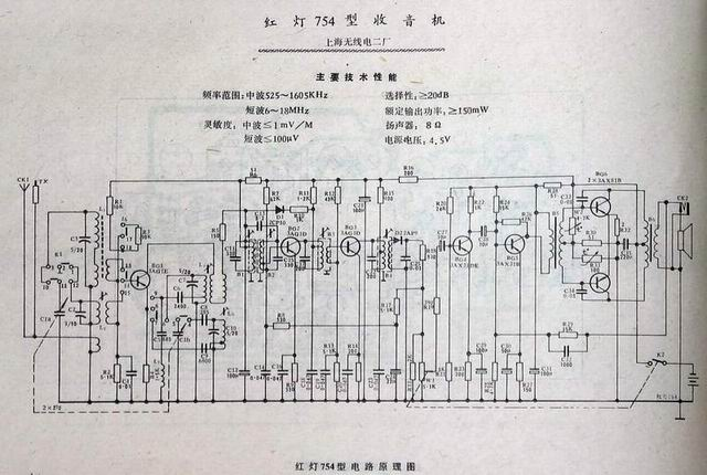红灯754收音机线路图