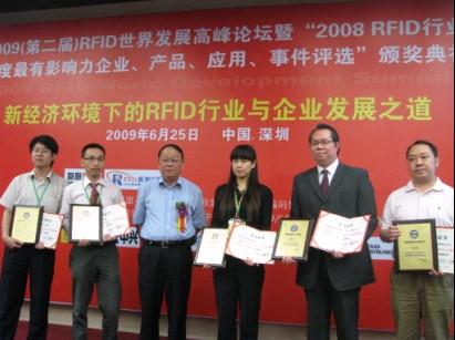 航天科技创新研究院_深圳航天科技创新研究院获rfid两项大奖